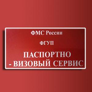 Паспортно-визовые службы Верхотурья